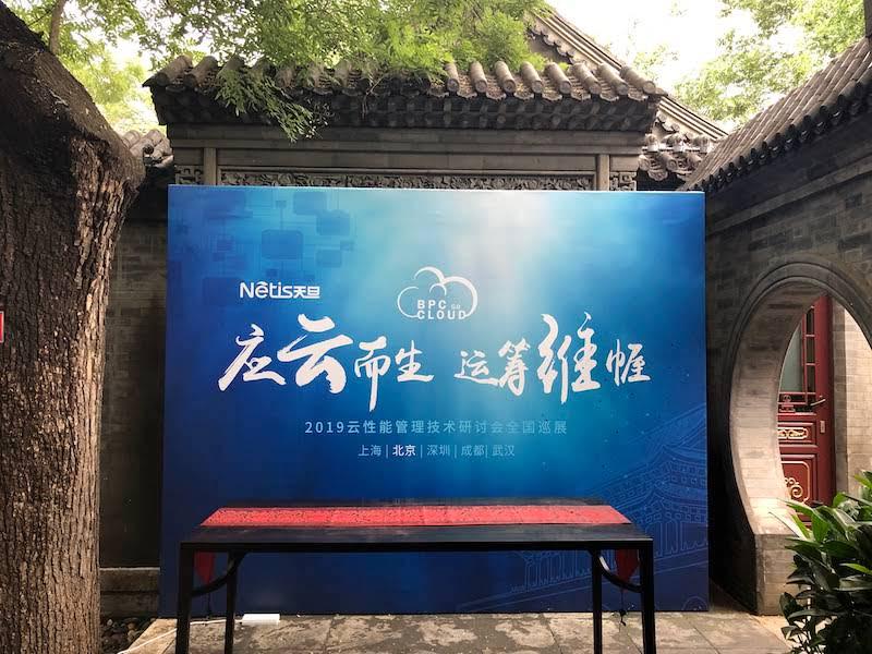 天旦云性能管理技术研讨会·北京站,再创新高