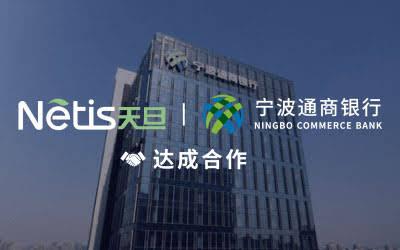 天旦与宁波通商银行达成合作,携手推进科创金融