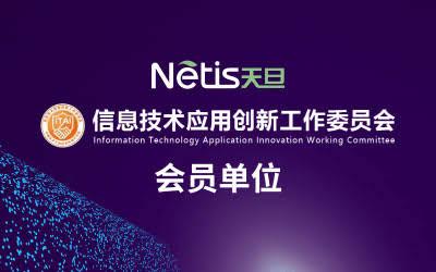 天旦正式成为中国电子工业标准化技术协会信创工委会会员单位