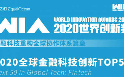 天旦荣登2020全球金融科技创新TOP50