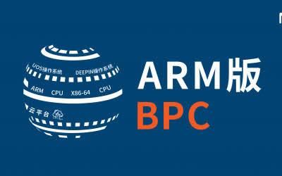 ARM版BPC发布,天旦加速国产化适配